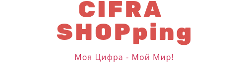 Интернет Магазин CIFRA SHOPping